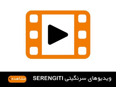ویدیو سرنگیتی SERENGITI